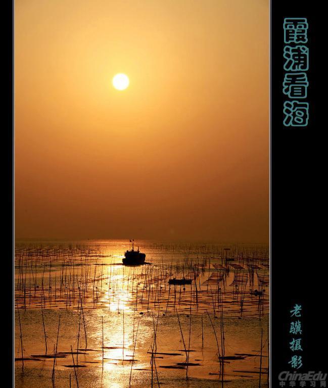 七彩校园 - [原创] 霞浦,我心中的那片海 - 户外