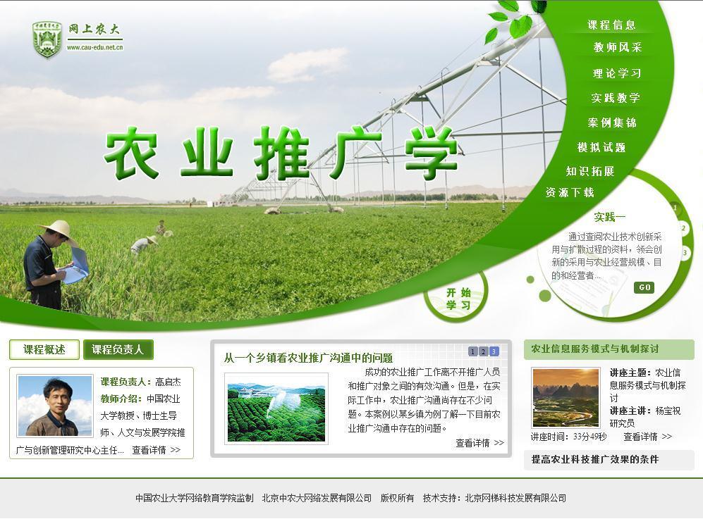 农业推广学